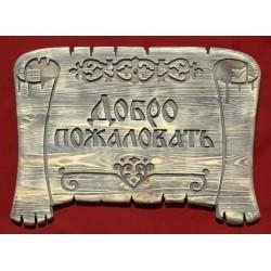 Панно – Свиток « Добро пожаловать»