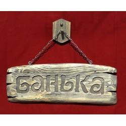 «Банька» на цепи (шрифт)