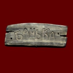 «Банька» (шрифт)