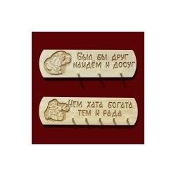 Вешалка «Был бы друг, найдем и досуг» (с изображением) 3-х рожковая