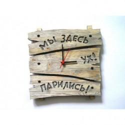 Часы  «Мы здесь парились» (старая доска)