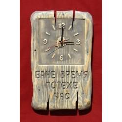 Часы – старая доска «Бане время, потехе час»