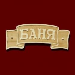 Панно – Лента «Баня»