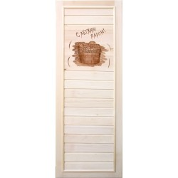 Дверь деревянная Вагонка С легким паром