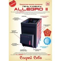 АЛЛЕГРО 28