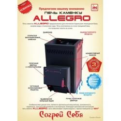 АЛЛЕГРО 18