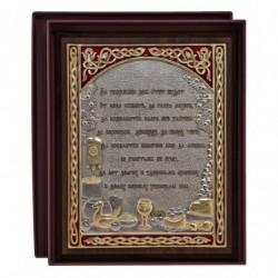 """Плакетка """"Благословение дома. Изобилие"""" в золоте арт. ПЛШ-108VIPК-ОЗ"""
