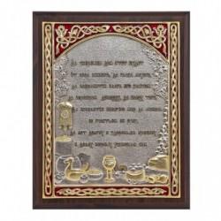 """Плакетка """"Благословение дома. Изобилие"""" в золоте арт. ПЛШ-108VIP-ОЗ"""