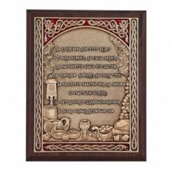 """Плакетка """"Благословение дома. Изобилие"""" арт. ПЛШ-108VIP"""