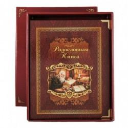 """Родословная книга """"Летописец"""" картонная обложка (в картонной коробке) арт. РК-70"""
