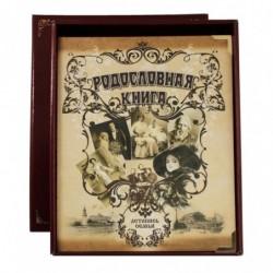 """Родословная книга """"Семейный альбом"""" картонная обложка (в картонной коробке) арт. РК-68"""