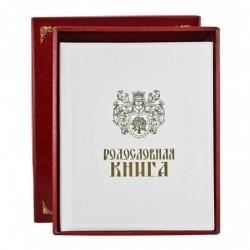 """Родосл.книга """"Изысканная"""" белая"""