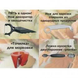 Набор для декоративного вырезания 4 предмета