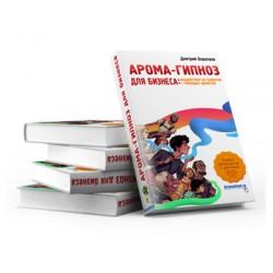 """Книга """"Аромагипноз"""""""