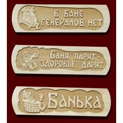 """Табличка """"В бане генералов нет"""" (с изо.)"""