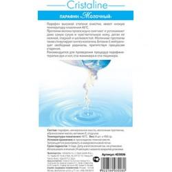 """Парафин с молоч. протеин """"Cristaline"""" 450гр"""