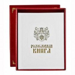 "Родосл.книга ""Изысканная"""