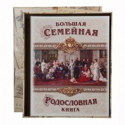 """Семейная книга-альбом """"Династия"""""""