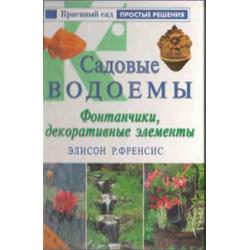"""Книга """"Садовые водоемы"""""""